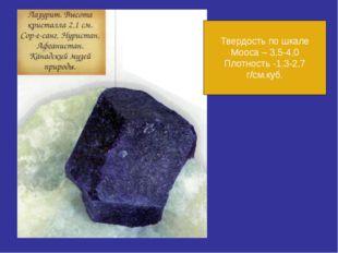 Твердость по шкале Мооса – 3,5-4,0 Плотность -1,3-2,7 г/см.куб.