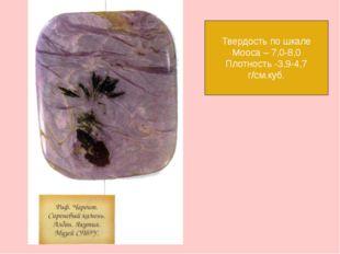 Твердость по шкале Мооса – 7,0-8,0 Плотность -3,9-4,7 г/см.куб.