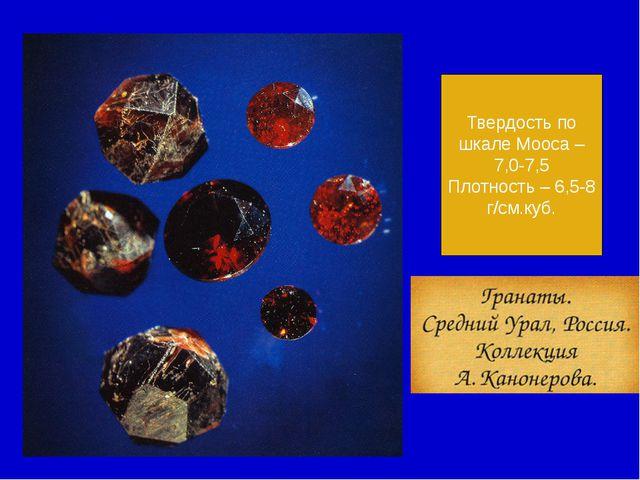 Твердость по шкале Мооса – 7,0-7,5 Плотность – 6,5-8 г/см.куб.