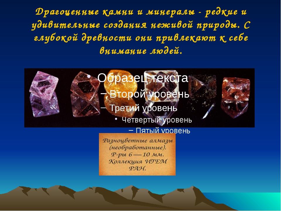 Драгоценные камни и минералы - редкие и удивительные создания неживой природы...