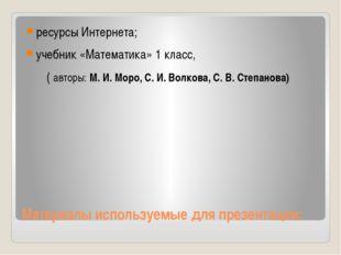 Материалы используемые для презентации: ресурсы Интернета; учебник «Математик