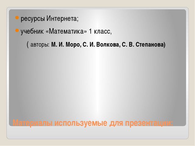 Материалы используемые для презентации: ресурсы Интернета; учебник «Математик...