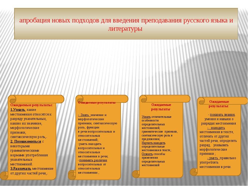Среднесрочное планирование в серии последовательных уроков по русской речи в...