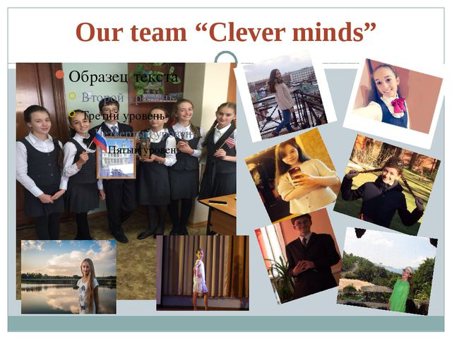 "Our team ""Clever minds"""