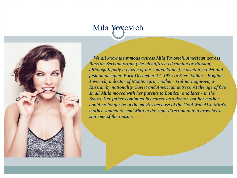 Mila Yovovich We all know the famous actress Mila Yovovich. American actress...
