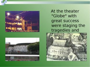 "At the theater ""Globe"" with great success were staging the tragedies and com"