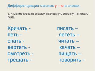 Дифференциация гласных у – ю в словах. 3. Изменить слова по образцу. Подчеркн