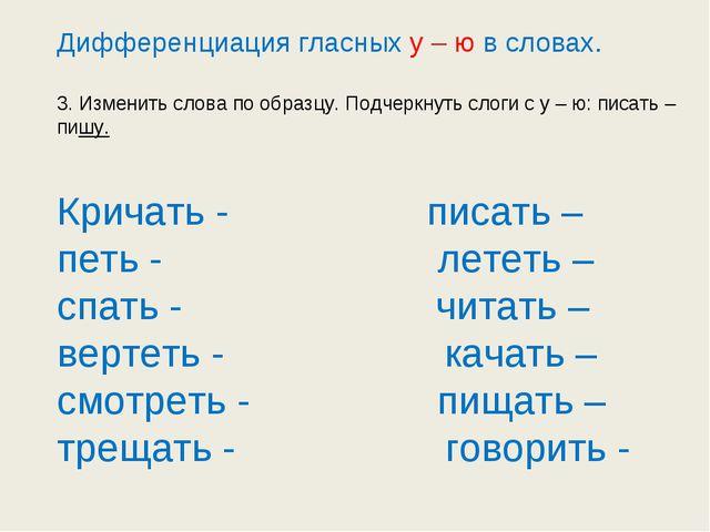 Дифференциация гласных у – ю в словах. 3. Изменить слова по образцу. Подчеркн...