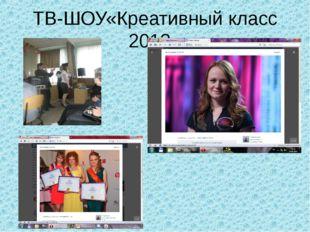 ТВ-ШОУ«Креативный класс 2013»