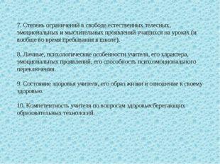 7. Степень ограничений в свободе естественных телесных, эмоциональных и мысли