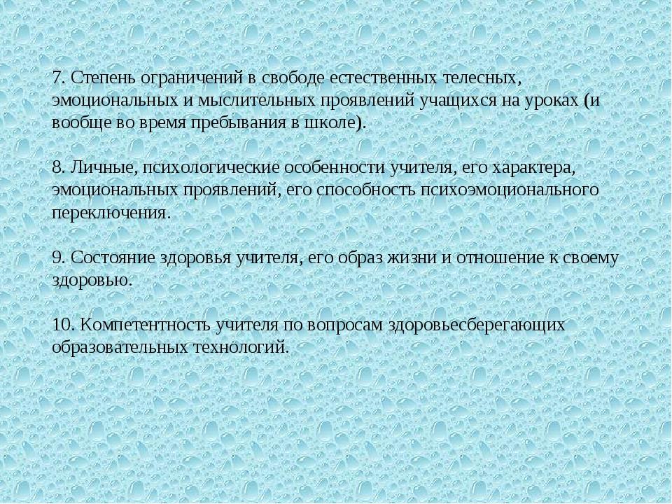 7. Степень ограничений в свободе естественных телесных, эмоциональных и мысли...