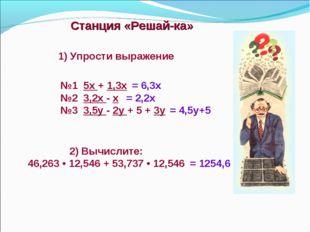 Станция «Решай-ка» 2) Вычислите: 46,263 • 12,546 + 53,737 • 12,546 №1 5х +
