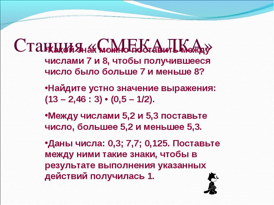 Станция «СМЕКАЛКА» Какой знак можно поставить между числами 7 и 8, чтобы полу...