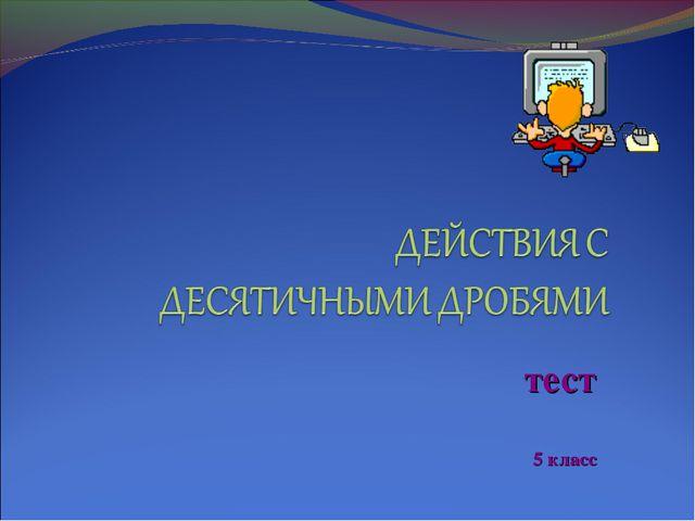 тест 5 класс