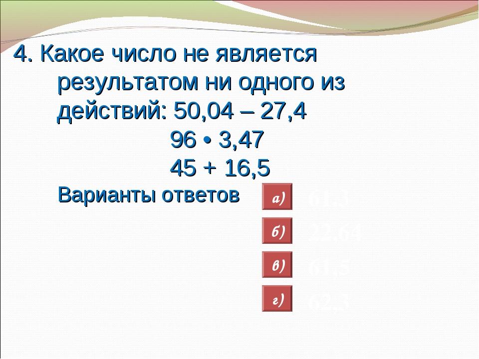 4. Какое число не является результатом ни одного из действий: 50,04 – 27,4 96...