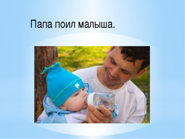 Папа поил малыша.
