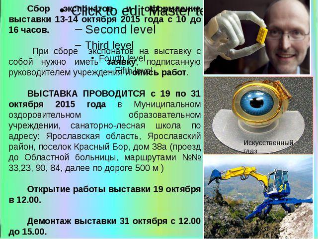 Сбор экспонатов и оформление выставки 13-14 октября 2015 года с 10 до 16 час...