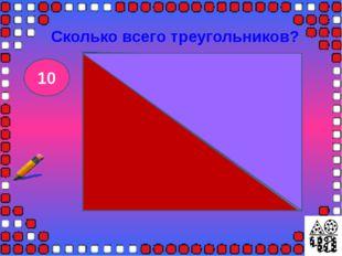прямоугольный треугольник тупоугольный треугольник остроугольный треугольник