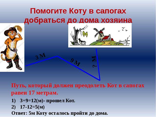 Начертите прямоугольник со сторонами: Ш – 3см Д - ?, на 4 см длиннее Практич...