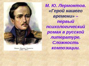 М. Ю. Лермонтов. «Герой нашего времени» – первый психологический роман в русс