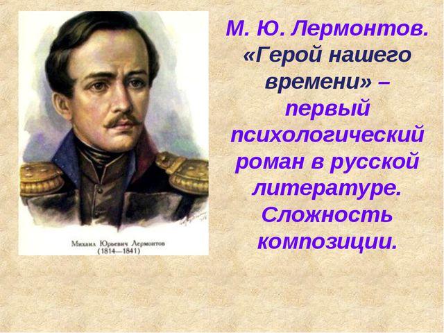 М. Ю. Лермонтов. «Герой нашего времени» – первый психологический роман в русс...