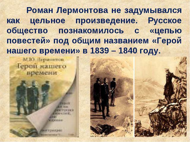 Роман Лермонтова не задумывался как цельное произведение. Русское общество п...