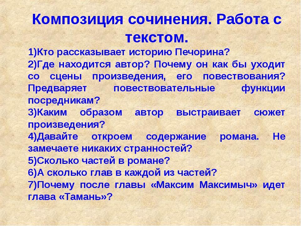 Композиция сочинения. Работа с текстом. Кто рассказывает историю Печорина? Г...