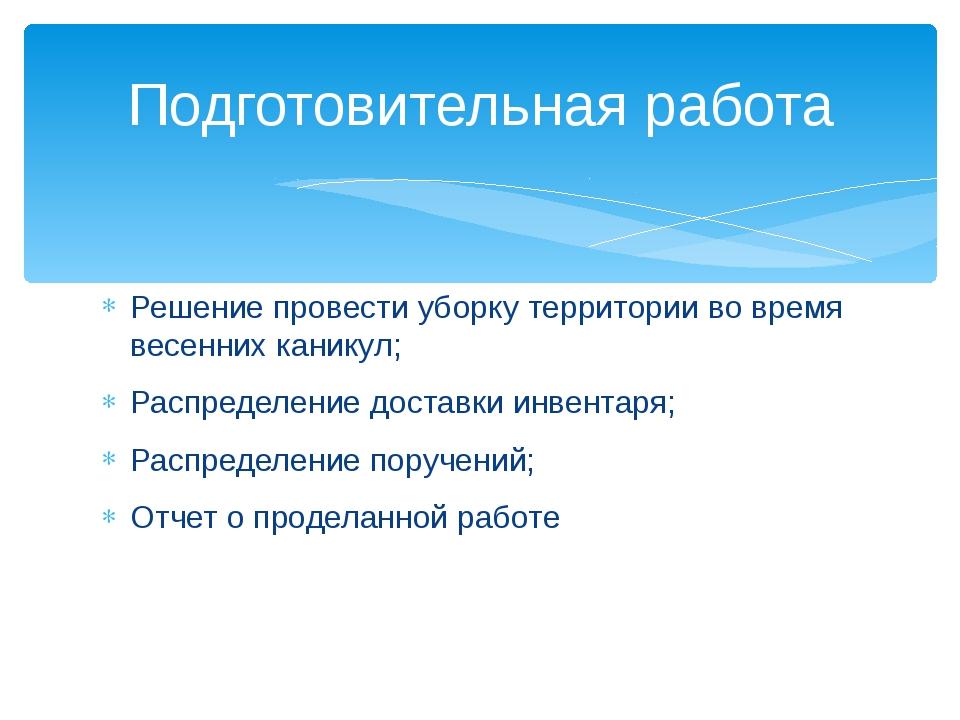 Решение провести уборку территории во время весенних каникул; Распределение д...