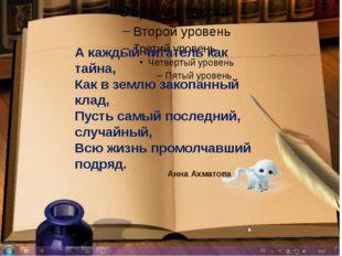 А каждый читатель как тайна, Как в землю закопанный клад, Пусть самый послед