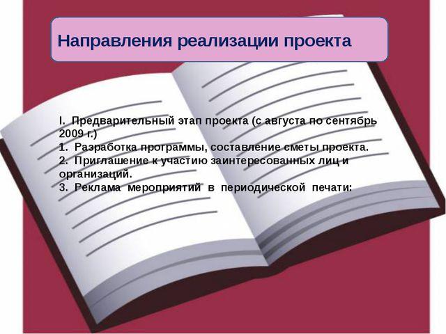 Направления реализации проекта I. Предварительный этап проекта (с августа по...