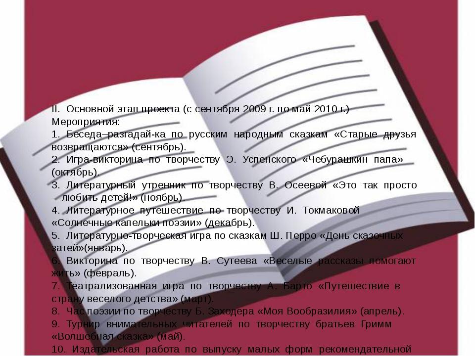 II. Основной этап проекта (с сентября 2009 г. по май 2010 г.) Мероприятия: 1....