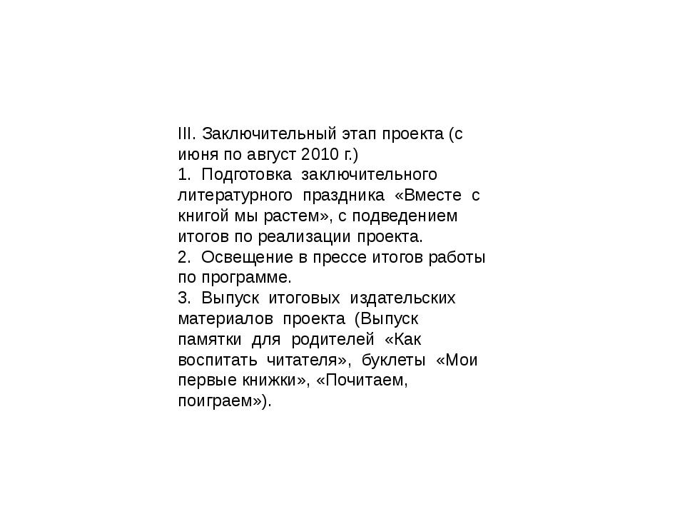 III. Заключительный этап проекта (с июня по август 2010 г.) 1. Подготовка зак...