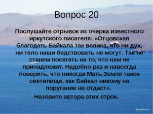 Вопрос 20 Послушайте отрывок из очерка известного иркутского писателя: «Отцо
