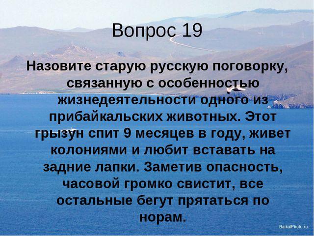 Вопрос 19 Назовите старую русскую поговорку, связанную с особенностью жизнеде...