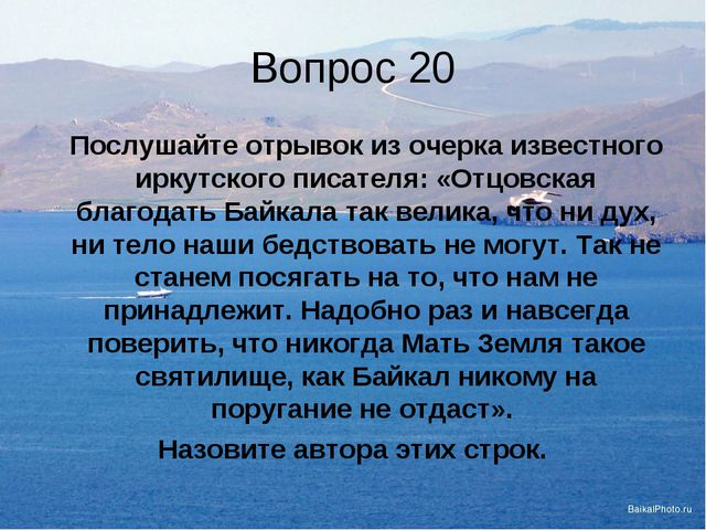 Вопрос 20 Послушайте отрывок из очерка известного иркутского писателя: «Отцо...