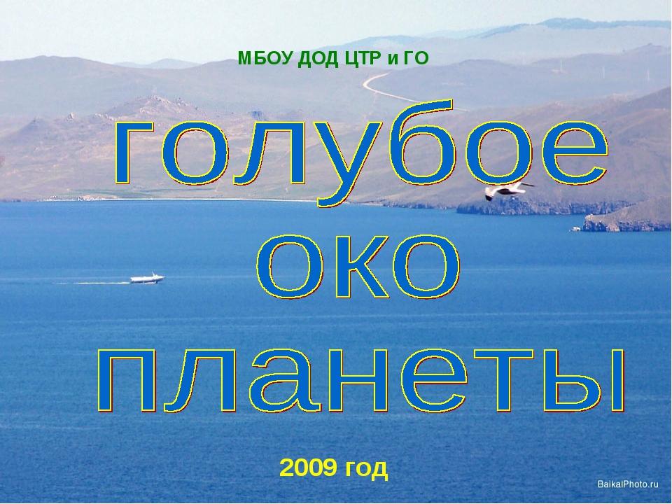 МБОУ ДОД ЦТР и ГО 2009 год