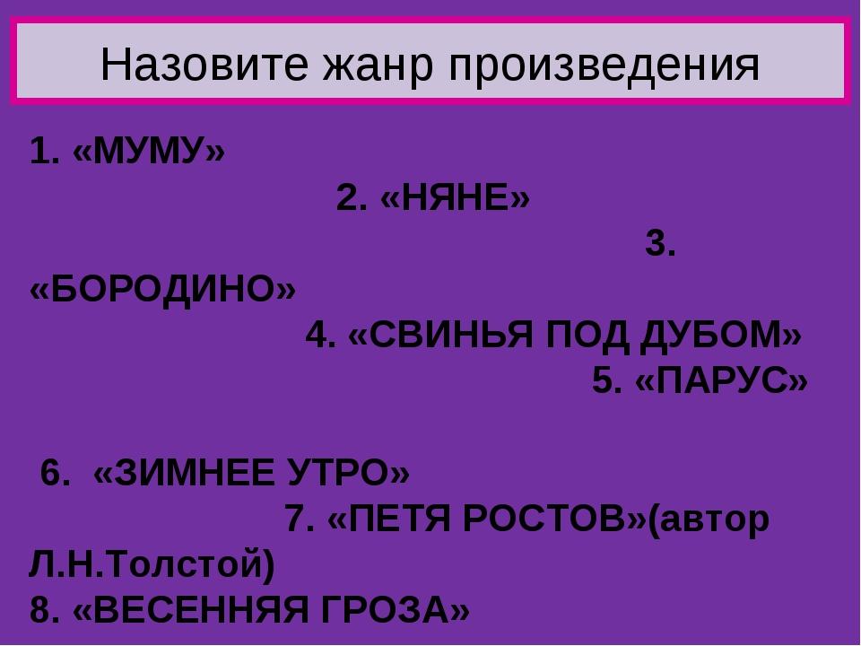 Назовите жанр произведения 1. «МУМУ» 2. «НЯНЕ» 3. «БОРОДИНО» 4. «СВИНЬЯ ПОД Д...