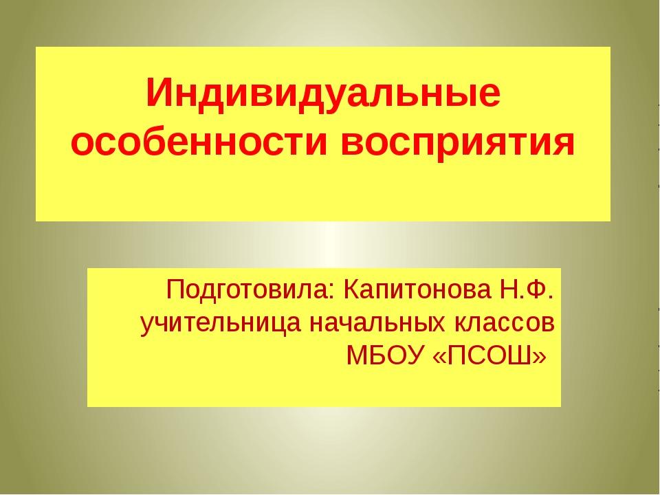 Индивидуальные особенности восприятия Подготовила: Капитонова Н.Ф. учительниц...
