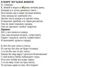 В МИРЕ МУЗЫКИ ЖИВЕМ В. Синенко 1. Зимой в мороз и жарким летним днем, Ночами