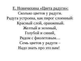 Е. Новичихина «Цвета радуги»: Сколько цветов у радуги. Радуга устроена, как п