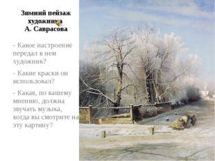 Зимний пейзаж художника А. Саврасова - Какое настроение передал в нем художни