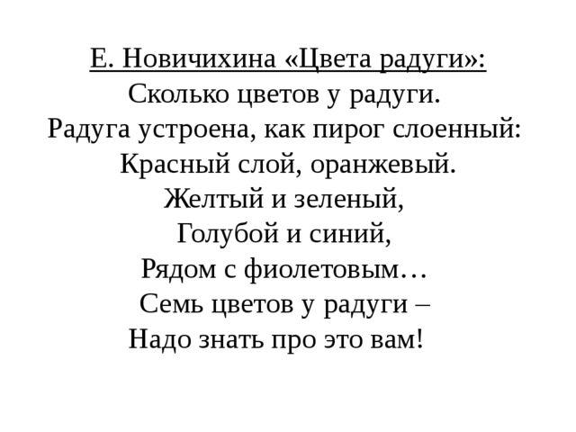 Е. Новичихина «Цвета радуги»: Сколько цветов у радуги. Радуга устроена, как п...
