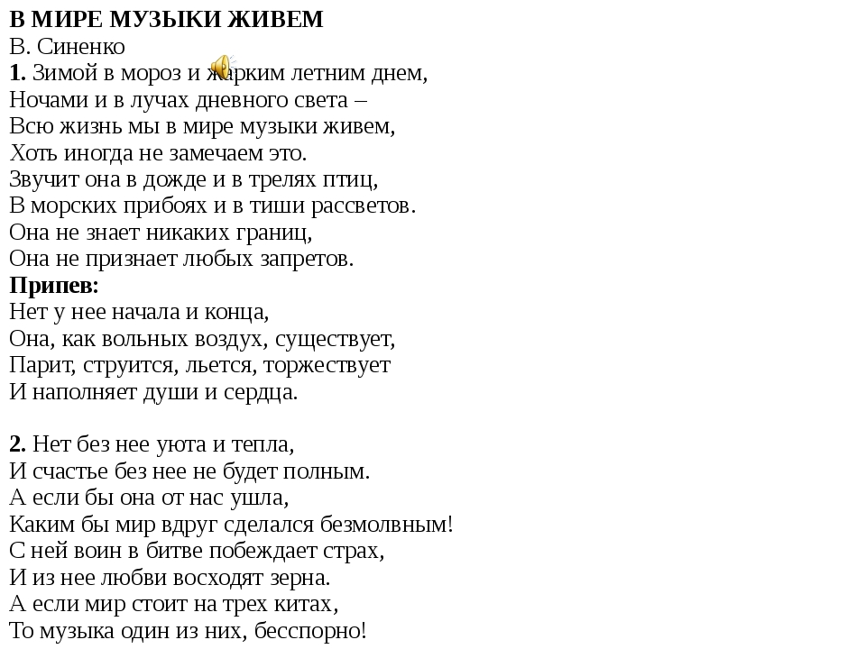 В МИРЕ МУЗЫКИ ЖИВЕМ В. Синенко 1. Зимой в мороз и жарким летним днем, Ночами...
