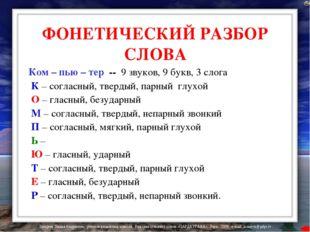 ФОНЕТИЧЕСКИЙ РАЗБОР СЛОВА Ком – пью – тер -- 9 звуков, 9 букв, 3 слога К – со