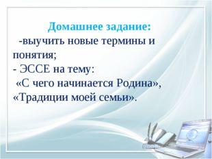 Домашнее задание: -выучить новые термины и понятия; - ЭССЕ на тему: «С чего