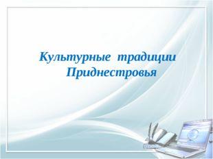 Культурные традиции Приднестровья