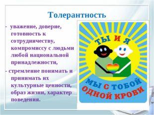 Толерантность - уважение, доверие, готовность к сотрудничеству, компромиссу