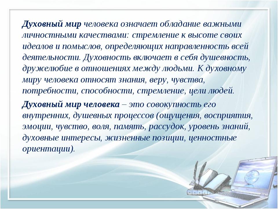 Духовный мир человека означает обладание важными личностными качествами: стре...