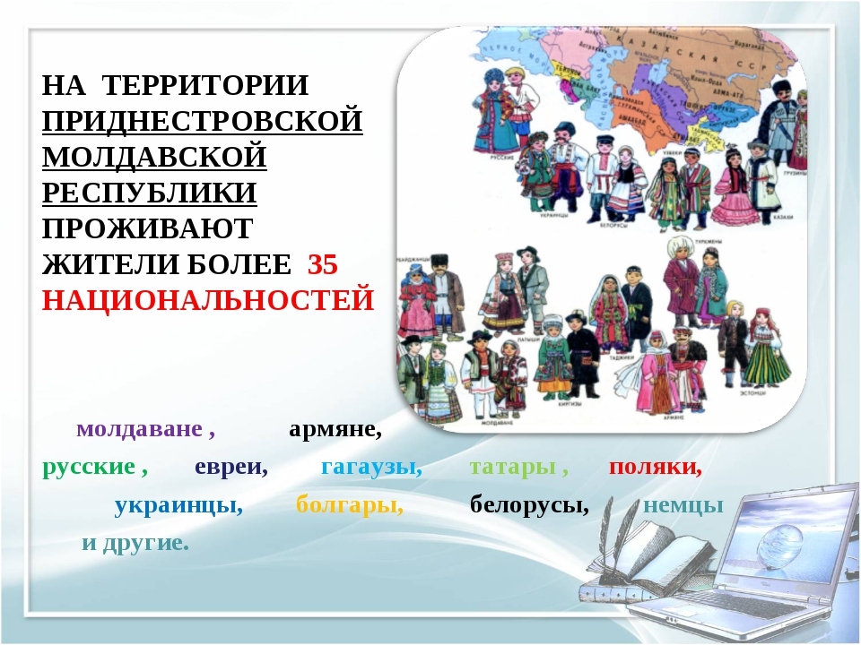 НА ТЕРРИТОРИИ ПРИДНЕСТРОВСКОЙ МОЛДАВСКОЙ РЕСПУБЛИКИ ПРОЖИВАЮТ ЖИТЕЛИ БОЛЕЕ 35...