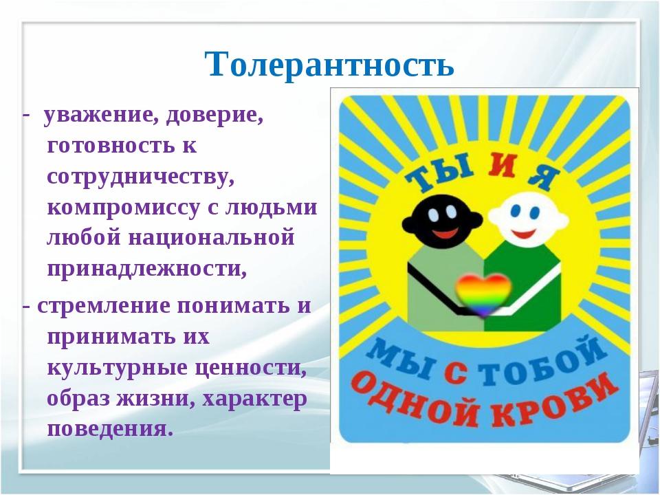Толерантность - уважение, доверие, готовность к сотрудничеству, компромиссу...